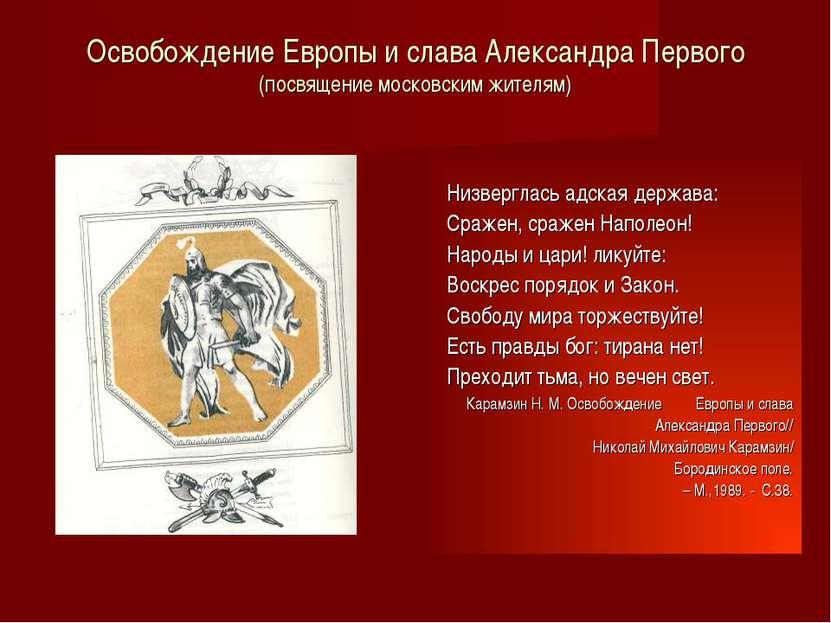 Освобождение Европы и слава Александра Первого (посвящение московским жителям...