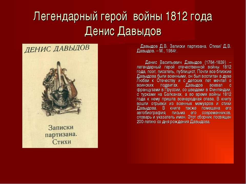 Легендарный герой войны 1812 года Денис Давыдов Давыдов Д.В. Записки партизан...