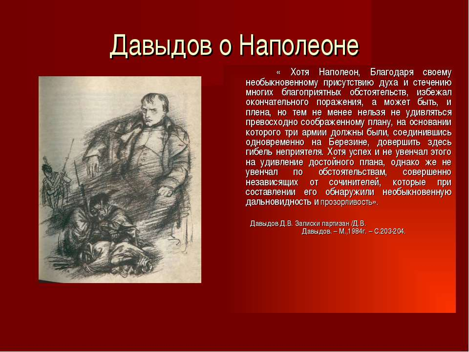 Давыдов о Наполеоне « Хотя Наполеон, Благодаря своему необыкновенному присутс...