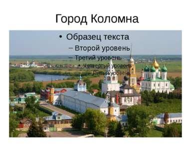 Город Коломна