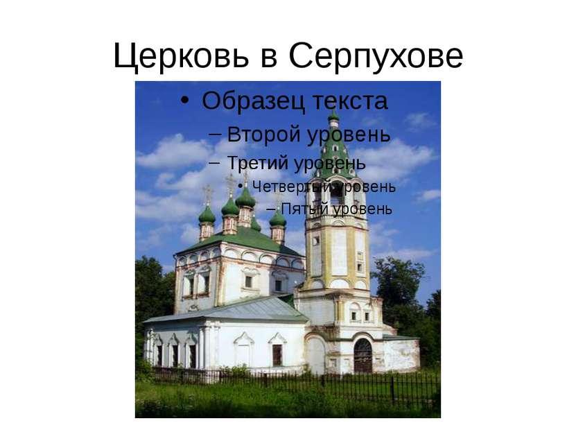 Церковь в Серпухове