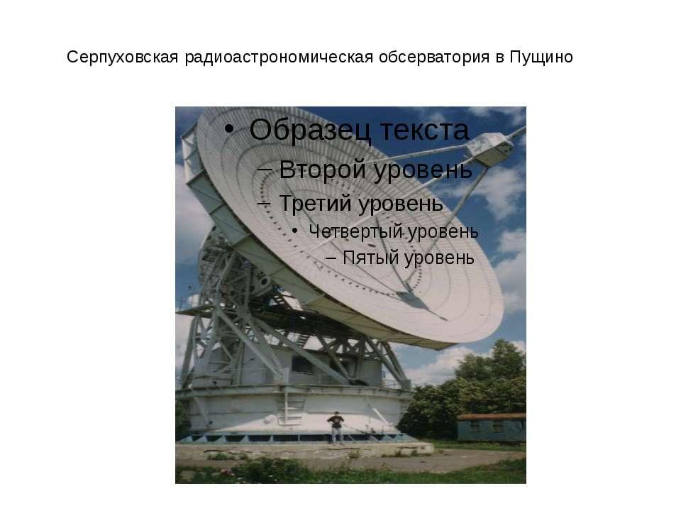 Серпуховская радиоастрономическая обсерватория в Пущино