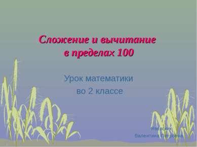 Сложение и вычитание в пределах 100 Урок математики во 2 классе Язовских Вале...