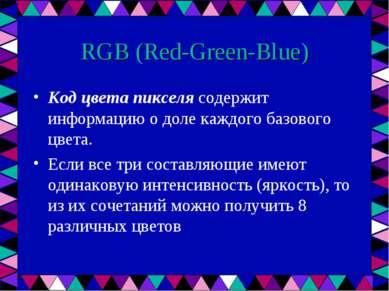 RGB (Red-Green-Blue) Код цвета пикселя содержит информацию о доле каждого баз...