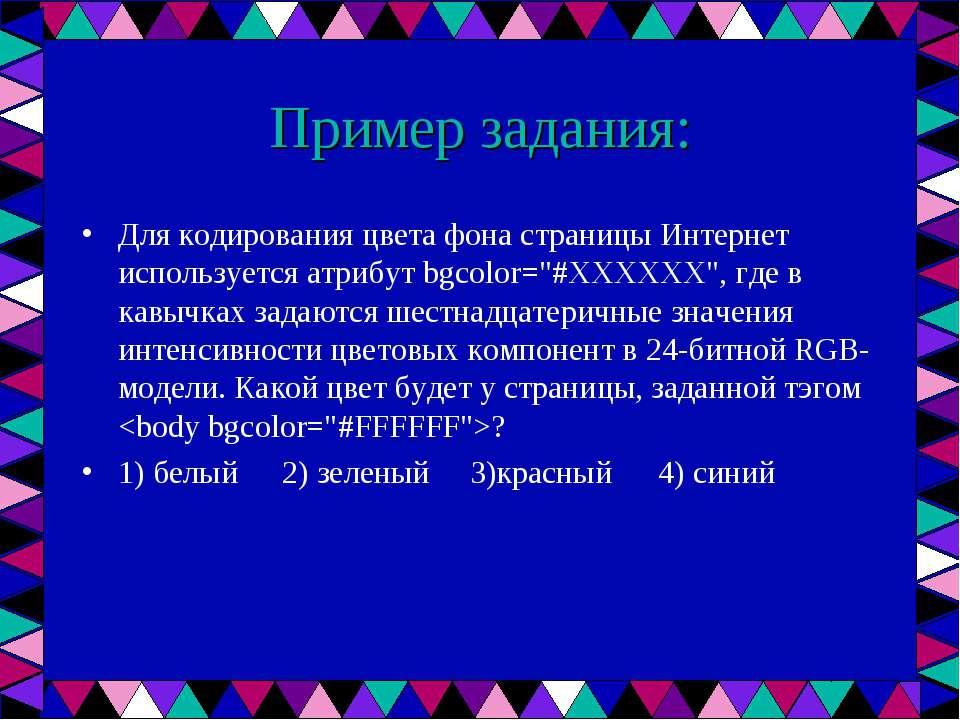 Пример задания: Для кодирования цвета фона страницы Интернет используется атр...