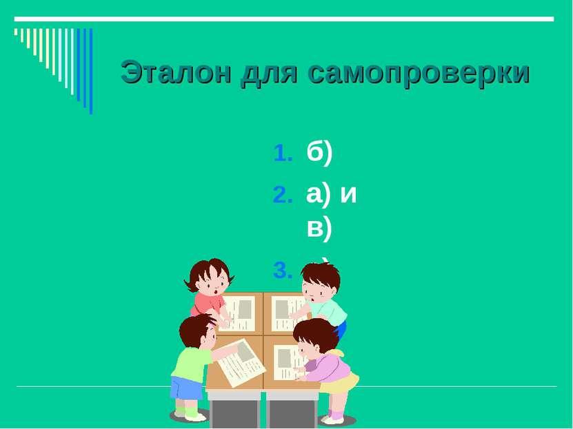 Эталон для самопроверки б) а) и в) а) в)