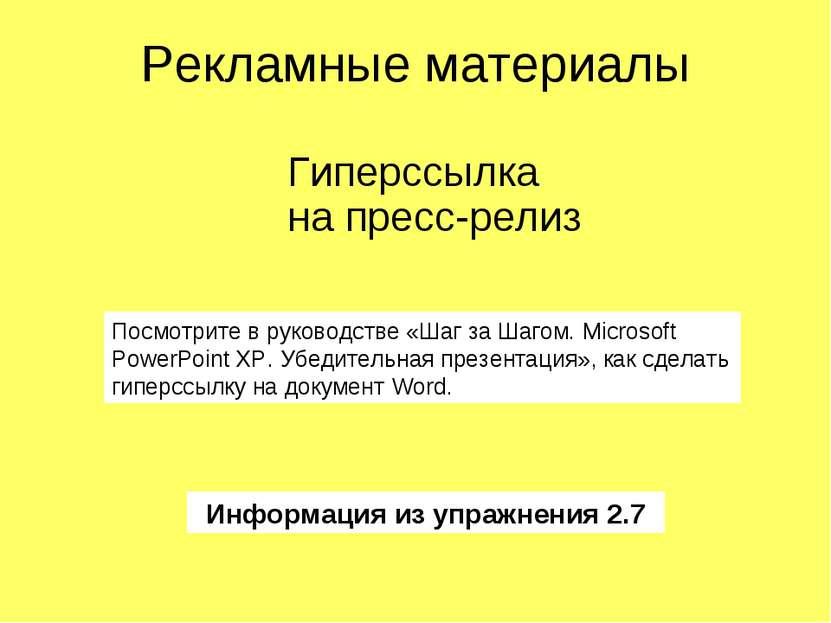 Рекламные материалы Гиперссылка на пресс-релиз Информация из упражнения 2.7 П...