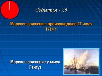 События - 25 Морское сражение, произошедшее 27 июля 1714 г. Морское сражение ...