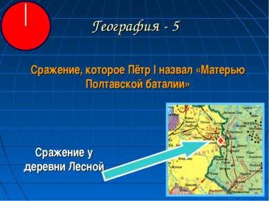 География - 5 Сражение, которое Пётр I назвал «Матерью Полтавской баталии» Ср...