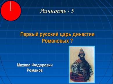 Личность - 5 Первый русский царь династии Романовых ? Михаил Федорович Романов