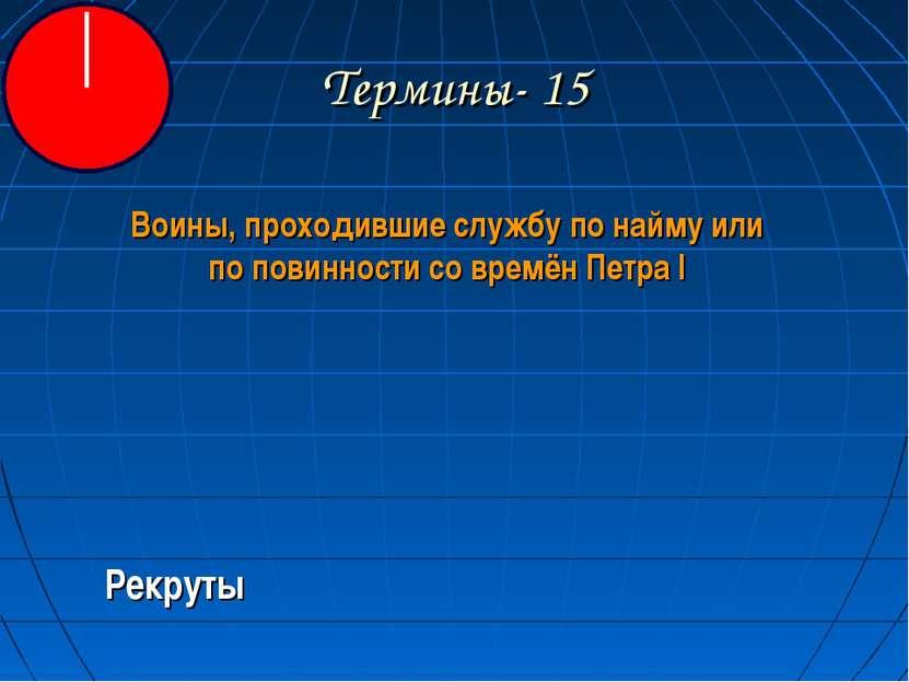 Термины- 15 Воины, проходившие службу по найму или по повинности со времён Пе...