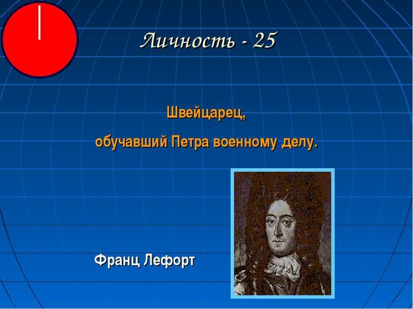 Личность - 25 Швейцарец, обучавший Петра военному делу. Франц Лефорт