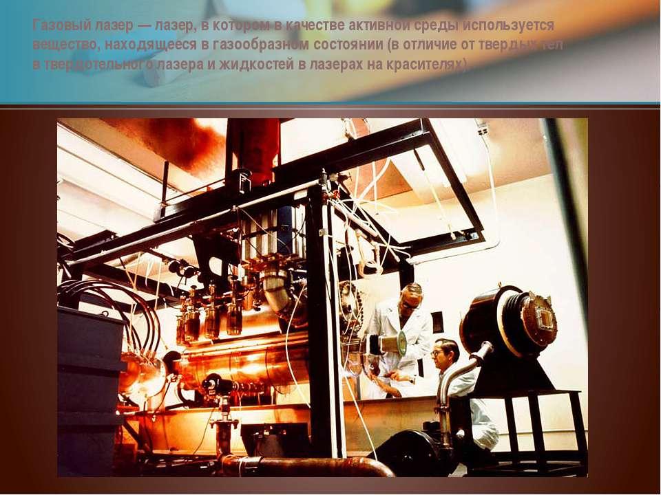 Газовый лазер—лазер, в котором в качестве активной среды используется вещес...