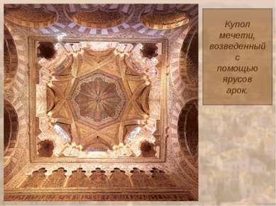 Купол мечети, возведенный с помощью ярусов арок.