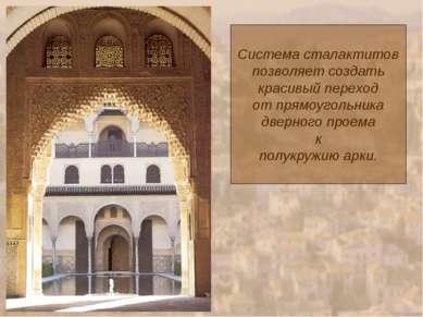Система сталактитов позволяет создать красивый переход от прямоугольника двер...