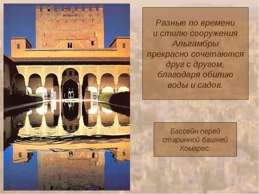 Разные по времени и стилю сооружения Альгамбры прекрасно сочетаются друг с др...