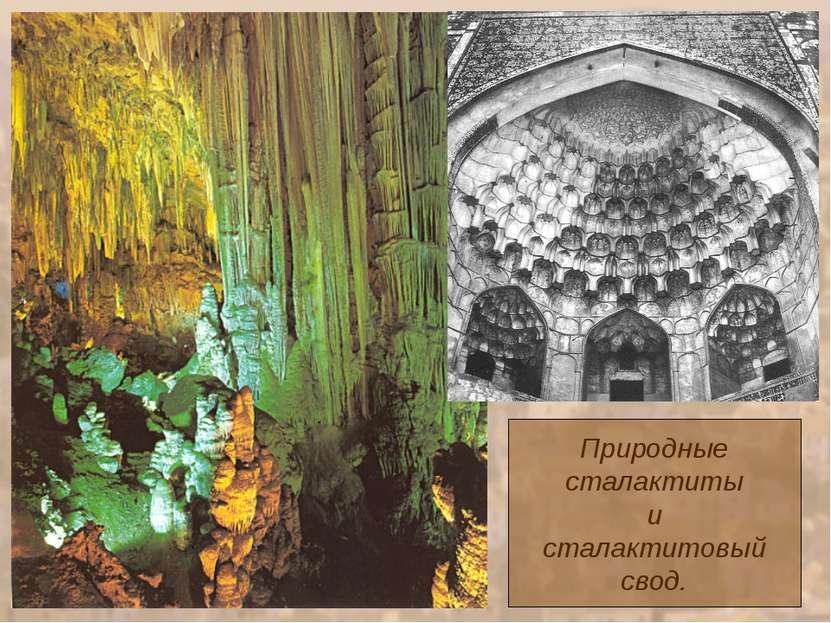 Природные сталактиты и сталактитовый свод.