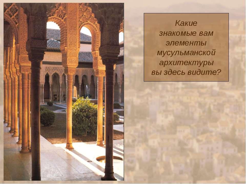 Какие знакомые вам элементы мусульманской архитектуры вы здесь видите?