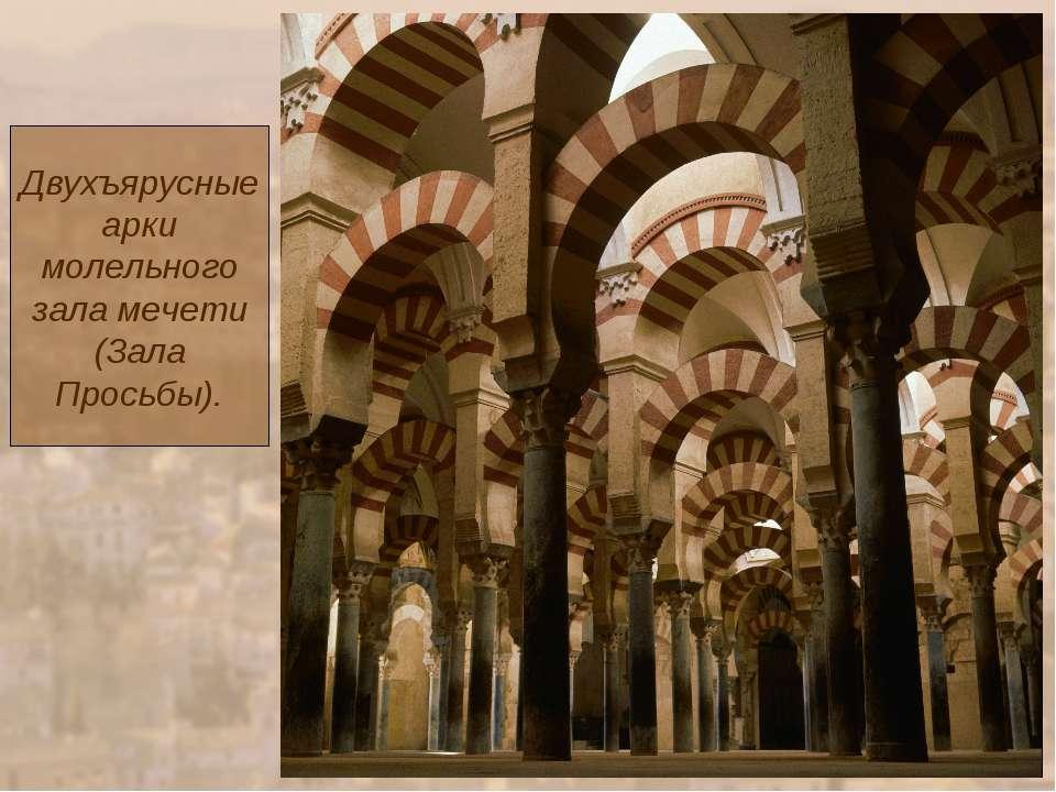 Двухъярусные арки молельного зала мечети (Зала Просьбы).