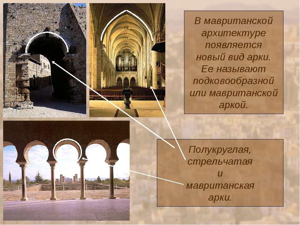 В мавританской архитектуре появляется новый вид арки. Ее называют подковообра...
