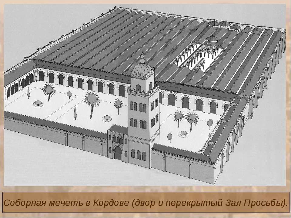 Соборная мечеть в Кордове (двор и перекрытый Зал Просьбы).