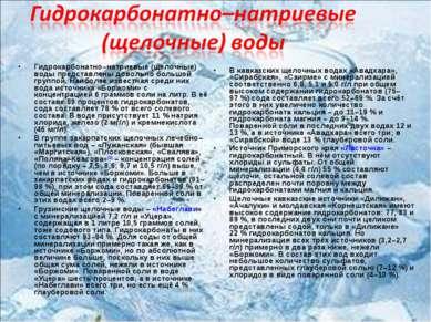 Гидрокарбонатно–натриевые (щелочные) воды представлены довольно большой групп...