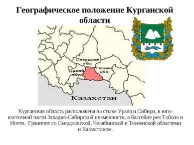Курганская область расположена на стыке Урала и Сибири, в юго-восточной части...