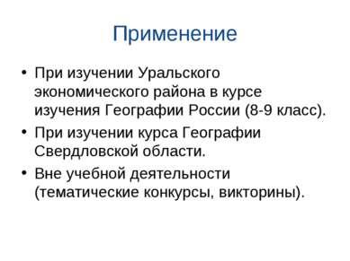 Применение При изучении Уральского экономического района в курсе изучения Гео...