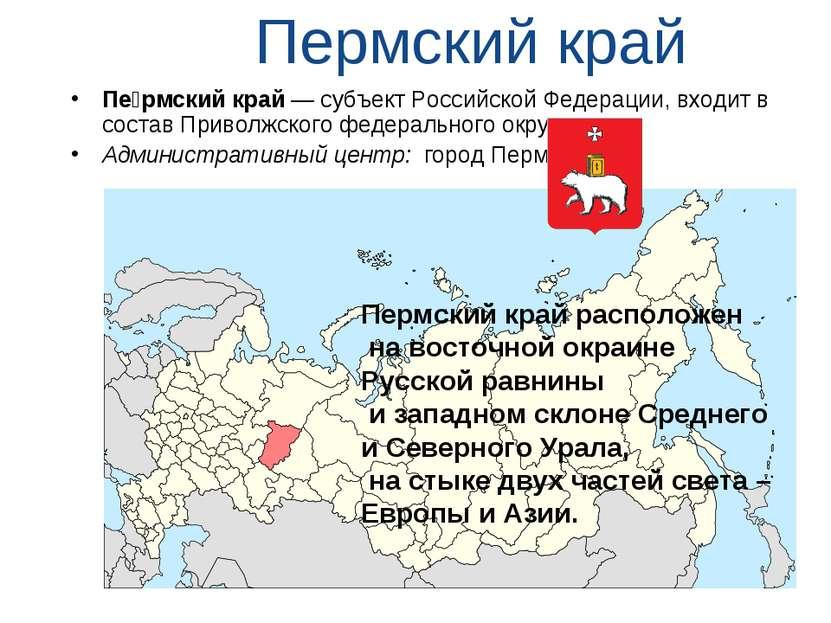 Пермский край Пе рмский край—субъект Российской Федерации, входит в состав...