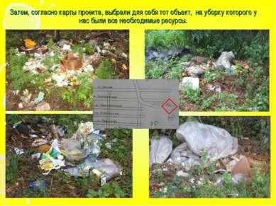 Затем, согласно карты проекта, выбрали для себя тот объект, на уборку которог...