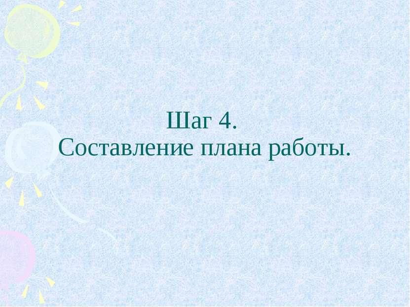 Шаг 4. Составление плана работы.