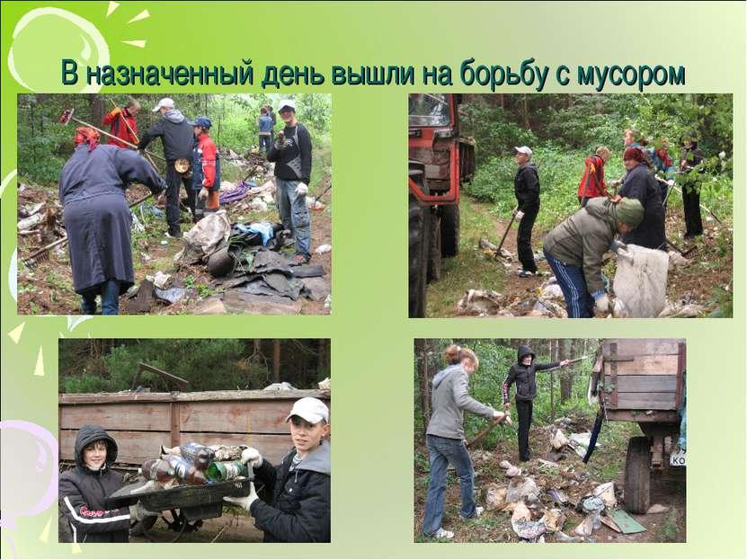 В назначенный день вышли на борьбу с мусором