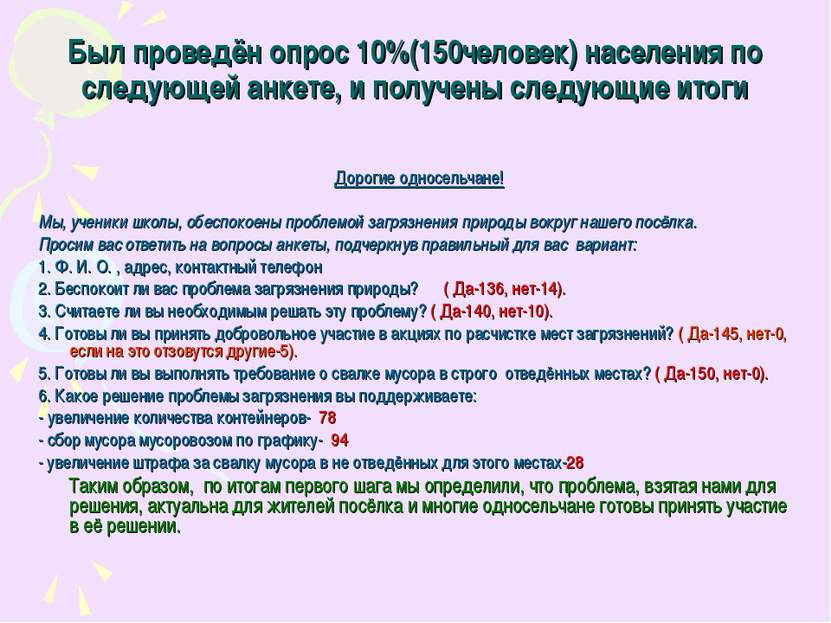 Был проведён опрос 10%(150человек) населения по следующей анкете, и получены ...
