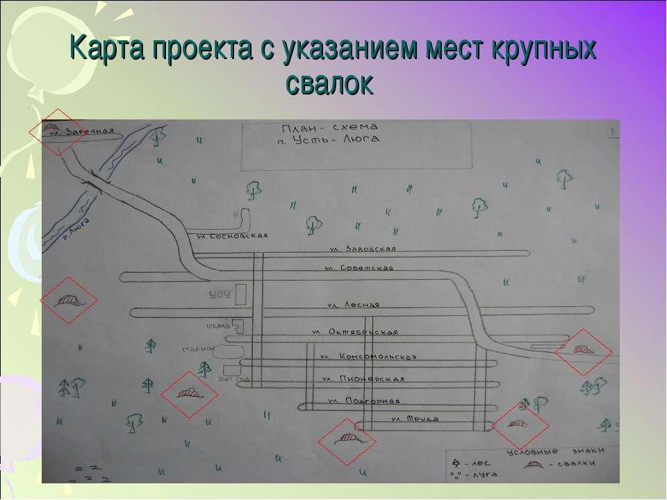Карта проекта с указанием мест крупных свалок
