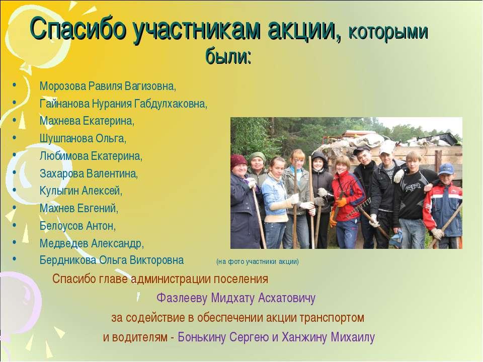 Спасибо участникам акции, которыми были: Морозова Равиля Вагизовна, Гайнанова...