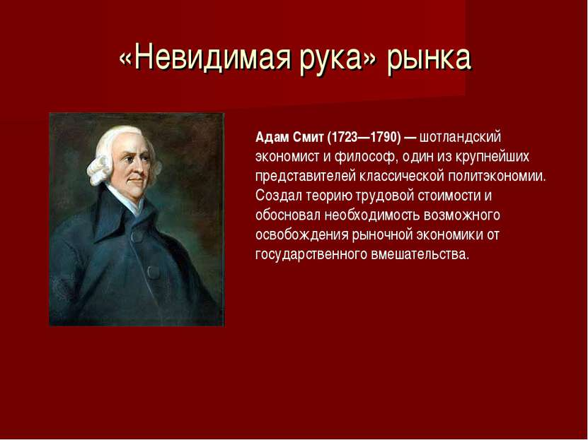 «Невидимая рука» рынка Адам Смит (1723—1790) — шотландский экономист и филосо...