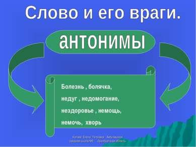 Болезнь , болячка, недуг , недомогание, нездоровье , немощь, немочь, хворь Ко...