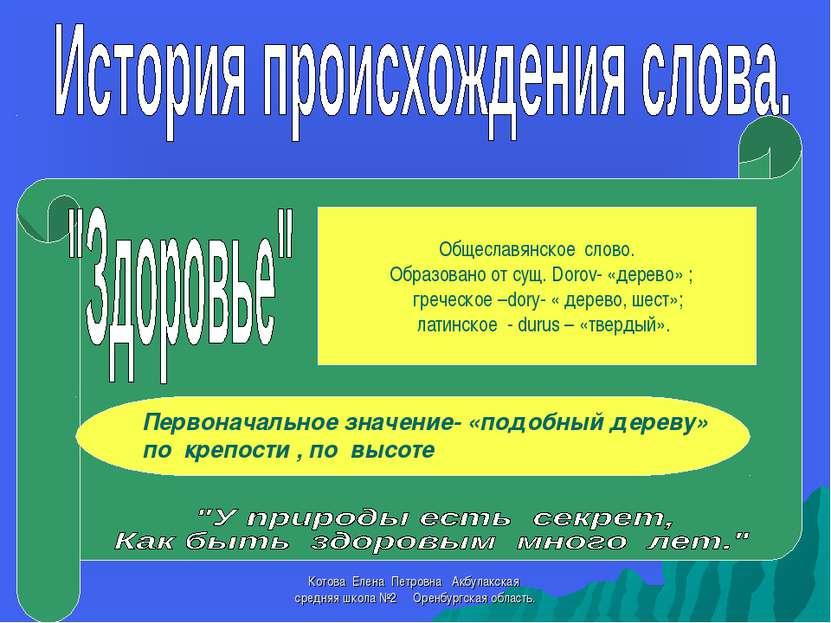 Общеславянское слово. Образовано от сущ. Dorov- «дерево» ; греческое –dory- «...