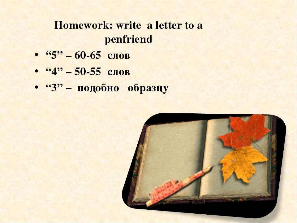 "Homework: write a letter to a penfriend ""5"" – 60-65 слов ""4"" – 50-55 слов ""3""..."