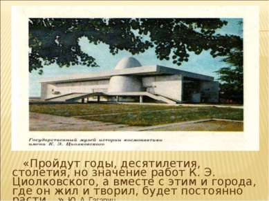 «Пройдут годы, десятилетия, столетия, но значение работ К. Э. Циолковского, а...