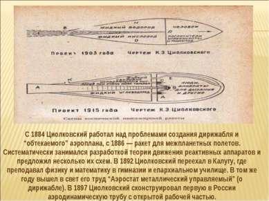 """С 1884 Циолковский работал над проблемами создания дирижабля и """"обтекаемого"""" ..."""