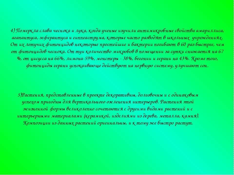 4) Померкла слава чеснока и лука, когда ученые изучили антимикробные свойства...