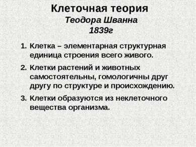 Клеточная теория Теодора Шванна 1839г Клетка – элементарная структурная едини...