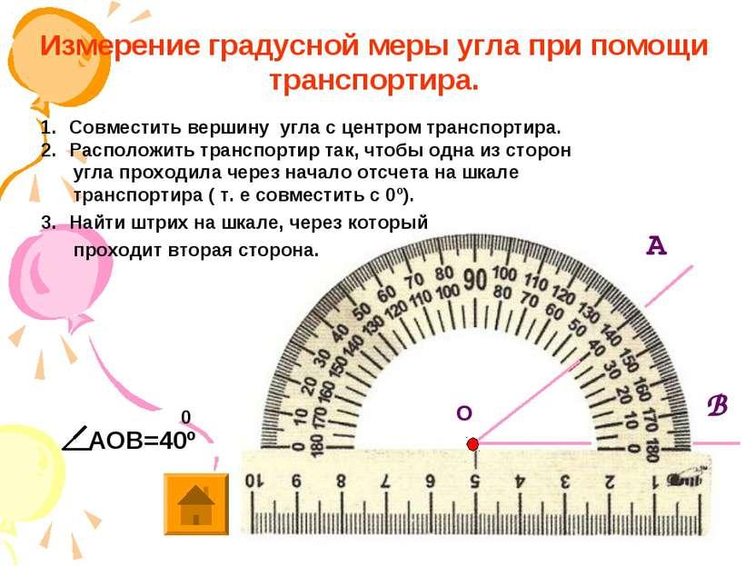Измерение градусной меры угла при помощи транспортира. Совместить вершину угл...