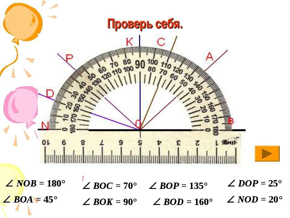 Проверь себя. NOB = 180° BOA = 45° BOC = 70° BOK = 90° BOP = 135° BOD = 160° ...