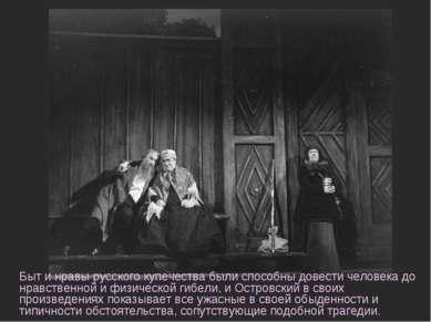 Быт и нравы русского купечества были способны довести человека до нравственно...