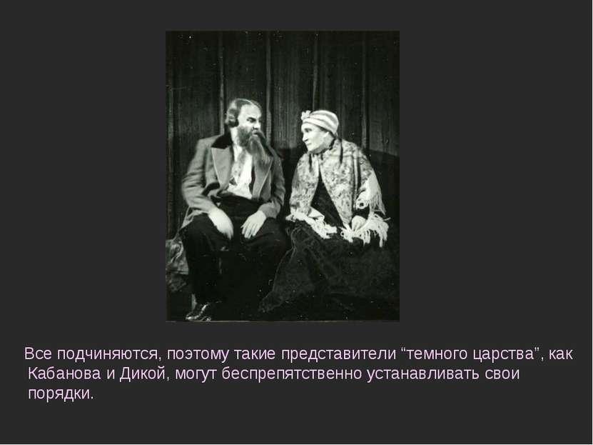 """Все подчиняются, поэтому такие представители """"темного царства"""", как Кабанова ..."""