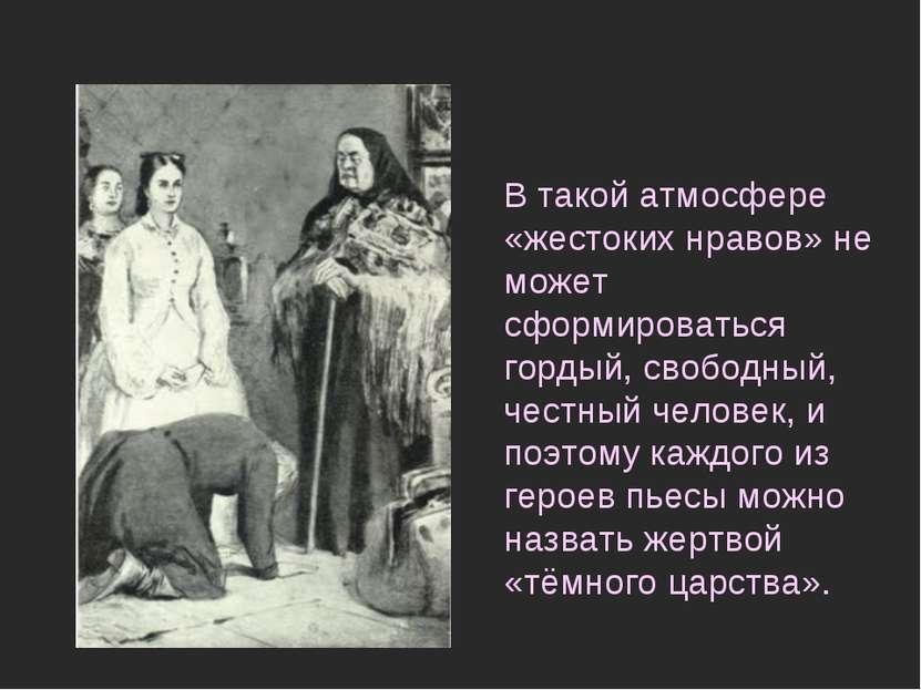 В такой атмосфере «жестоких нравов» не может сформироваться гордый, свободный...