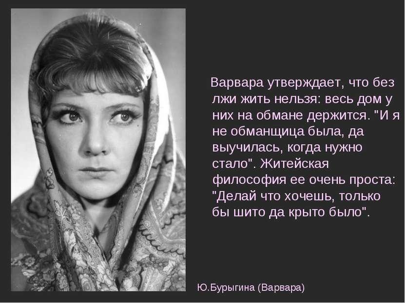 Варвара утверждает, что без лжи жить нельзя: весь дом у них на обмане держитс...