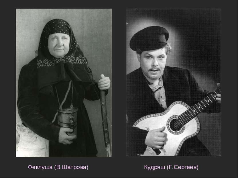 Феклуша (В.Шатрова) Кудряш (Г.Сергеев)